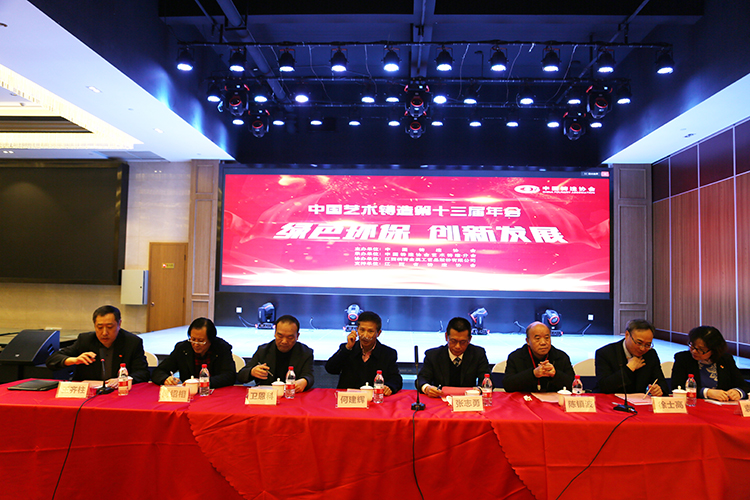 The 13th Annual Meeting of Chinese Art Casting was held in Nanchang, Jiangxi