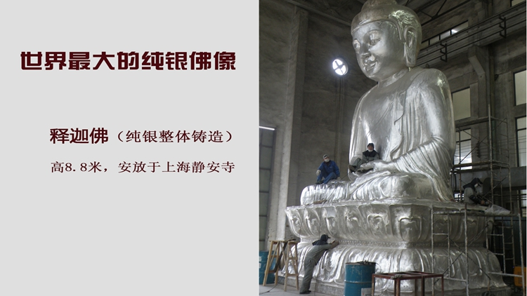 Large silver Buddha casting note with a total height of 8.8 meters